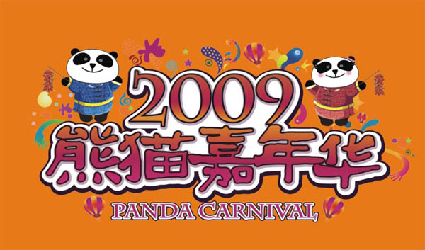 主题画可爱的大熊猫