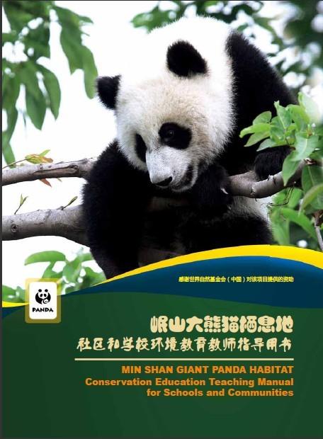 栖息地资源,最终达到保护以大熊猫为代表的濒危动物